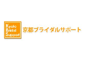 京都ブライダルサポート