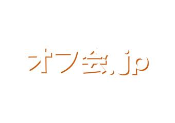オフ会.jp