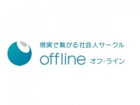 社会人サークル『Off-line』(オフライン)