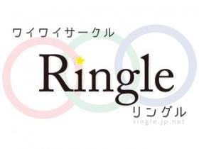 社会人サークル:Ringle - リングル