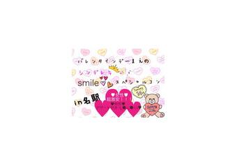 Smileconclub(スマイルコンクラブ)