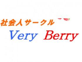社会人サークル ベリーベリー(Very Berry)