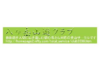 登山サークル 八ヶ岳山遊クラブ