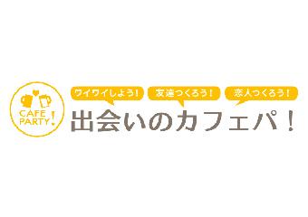 出会いのカフェパ!