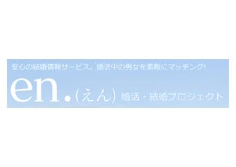 婚活・結婚プロジェクトen.(えん)