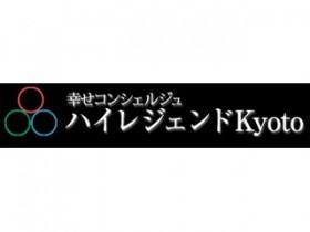 ハイレジェンドKyoto