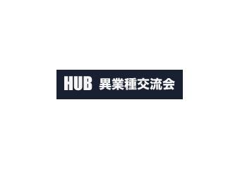 HUB異業種交流会