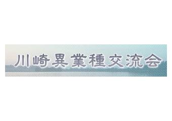 川崎異業種交流会