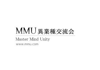 MMU異業種交流会