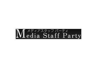 Media Staff Party(メディアスタッフパーティ)