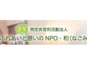 特定非営利活動法人 ふれあいと憩いのNPO・和