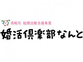 婚活倶楽部なんと 赤い糸プロジェクト(AIP48)