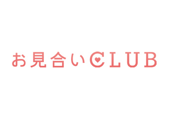 お見合いCLUB