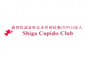 滋賀キューピットクラブ