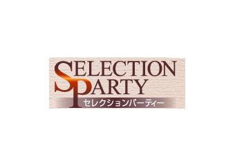 セレクションパーティー