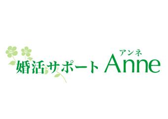 婚活サポートAnne(アンネ)