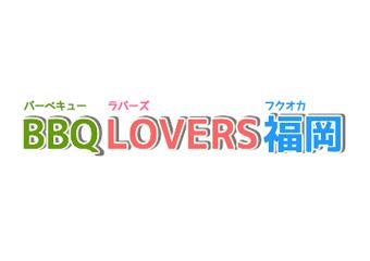 BBQ LOVERS福岡