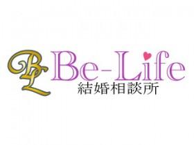 結婚相談所 Be-Life