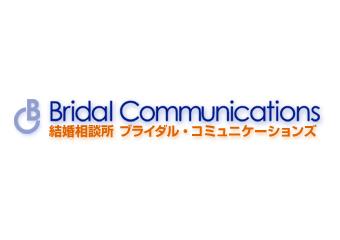 結婚相談所 ブライダル・コミュニケーションズ