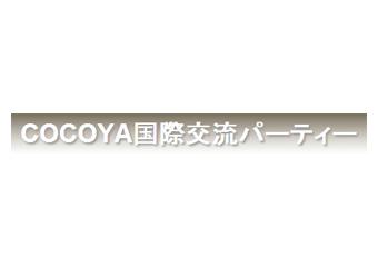 COCOYA国際交流パーティー
