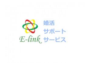 結婚相談所 E-link