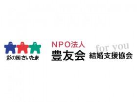 NPO法人 豊友会結婚支援協会