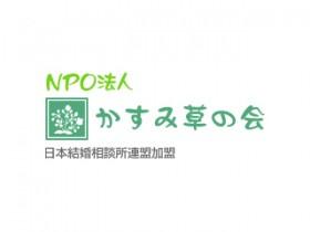 NPO法人 かすみ草の会