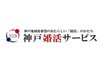 神戸婚活サービス