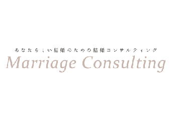Marriage Consulting(マリコン)