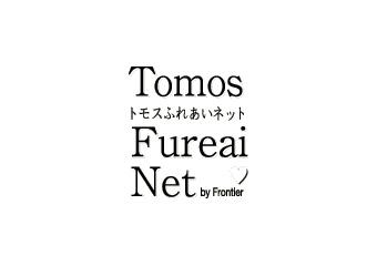 トモスふれあいネット