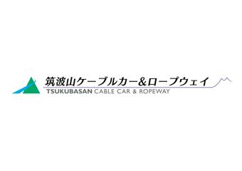 筑波山ケーブルカー& ロープウェイ