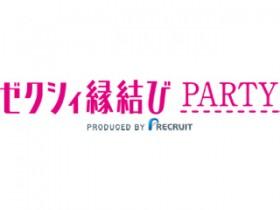ゼクシィ縁結び PARTY