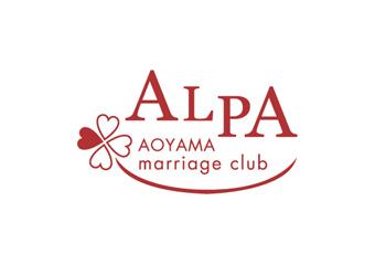 結婚相談所 アルパ青山