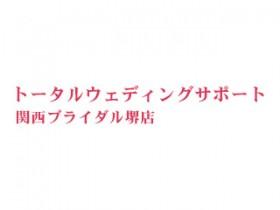 関西ブライダル 堺店