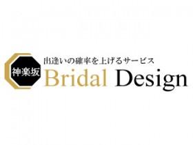 結婚相談所 神楽坂ブライダルデザイン