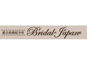 結婚相談所 ブライダルジャパン
