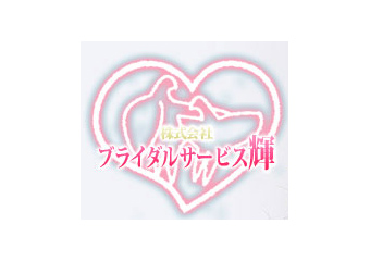 結婚相談所 ブライダル・サービス・輝