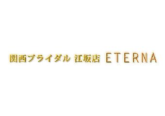 関西ブライダル 江坂店 エテルナ