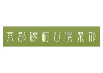 結婚相談所 京都縁結び倶楽部