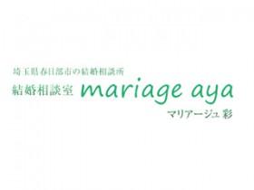 結婚相談所 マリアージュ彩