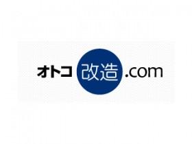 結婚相談所 オトコ改造.com