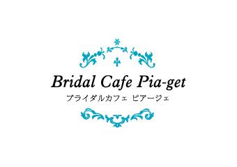 結婚相談室 ブライダルカフェ・ピアージェ