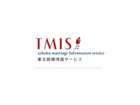 結婚相談所 TMIS(東北結婚情報サービス)