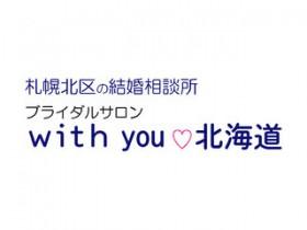 ブライダルサロン withyou北海道