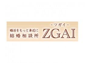 結婚相談所 ZGAI(ツガイ)
