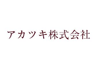 結婚相談所 アカツキ株式会社