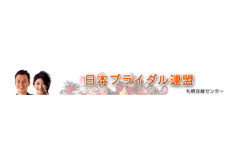 日本ブライダル連盟札幌良縁センター