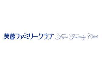 芙蓉ファミリークラブ