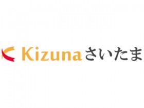 結婚相談所 Kizunaさいたま