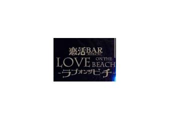恋活BAR LOVE ON THE BEACH